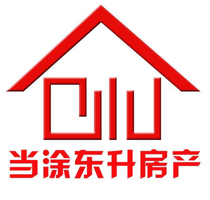 当涂县东升房地产经纪有限公司